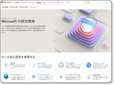 https://www.microsoft.com/learning/ja-jp/local/SS_FY16H1/default.aspx