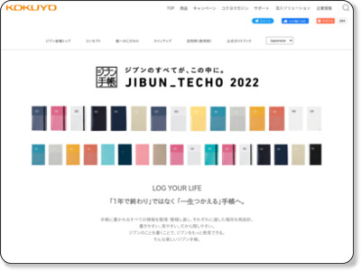 http://www.kokuyo-st.co.jp/stationery/jibun_techo/