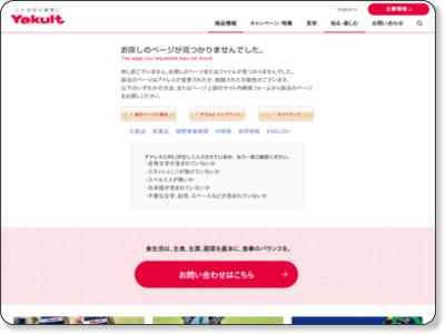 http://www.yakult.co.jp/joie/frozen/