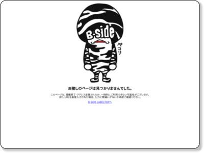 http://www.bside-label.com/top1.html
