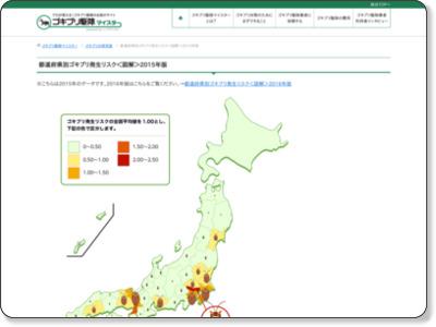 http://t-meister.jp/gokiburi/lab/highrisk-area2015/