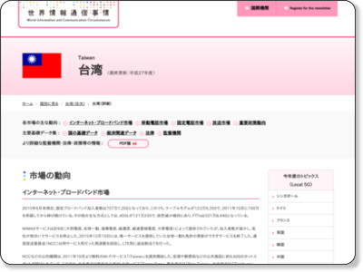 http://www.soumu.go.jp/g-ict/country/taiwan/detail.html