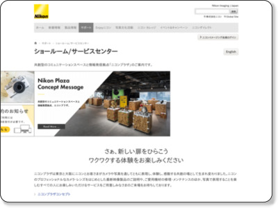 http://www.nikon-image.com/support/showroom/