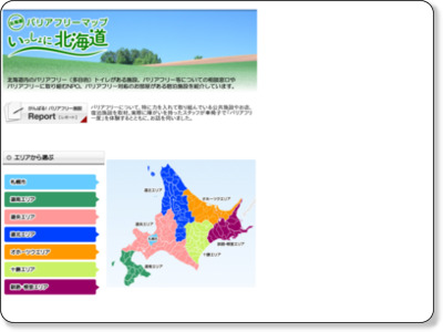 http://www.pref.hokkaido.lg.jp/hf/feg/bmap/index.htm
