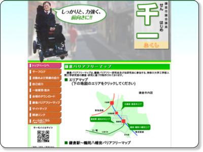 http://www.senhajime.jp/map/index.html