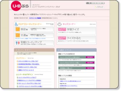 http://ud-shizuoka.jp/ubpla/
