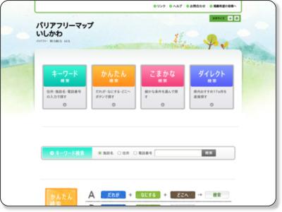 http://bfmap-ishikawa.jp/codaweb/servlet/bfmap.index;jsessionid=7D4D0CF08AC5FFA6C650B767E50546BF?tm=153810618