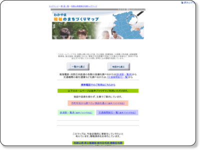 http://www.pref.wakayama.lg.jp/prefg/080800/fukumati/index.html