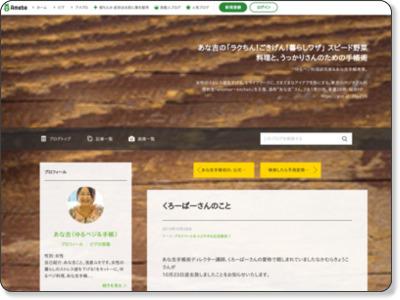 http://ameblo.jp/yuki-asakura/entry-12089171265.html