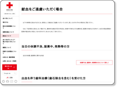 http://www.jrc.or.jp/donation/about/refrain/