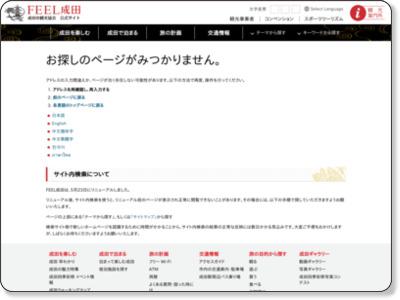 https://www.nrtk.jp/news/sakuranoyama/