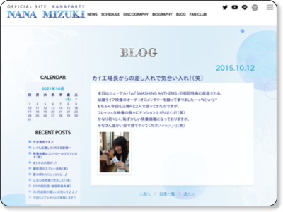 http://www.mizukinana.jp/blog/2015/10/post-3068.html
