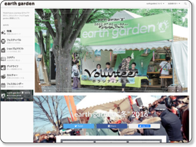 http://www.earth-garden.jp/event/eg-2016-winter/