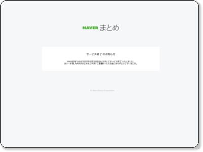 http://matome.naver.jp/odai/2144973827443291201