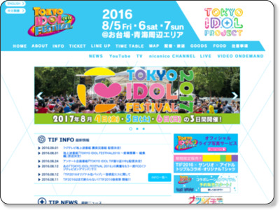 http://www.idolfes.com/2016/index.html