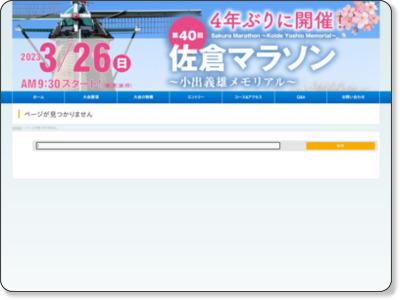 http://sakuraasahi.jp/index.shtml