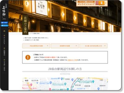 http://www.tanya-zenjirou.jp/restaurant/