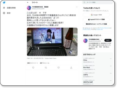 https://twitter.com/takeuchishuzoPD/status/701404686889320448