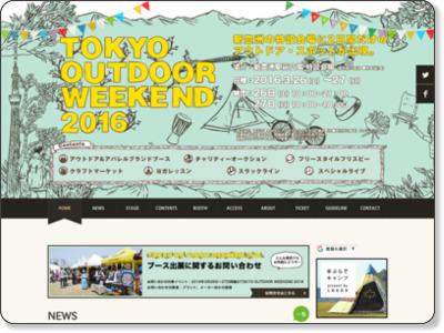 http://www.tokyooutdoorshow.jp/2016/