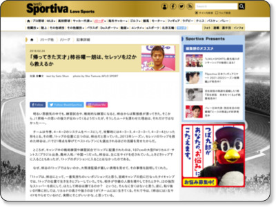 http://sportiva.shueisha.co.jp/clm/jfootball/2016/02/24/j2_4/index3.php