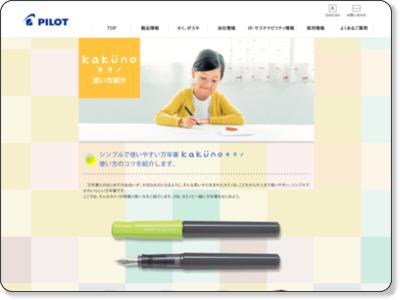 http://www.pilot.co.jp/promotion/info/kakuno/