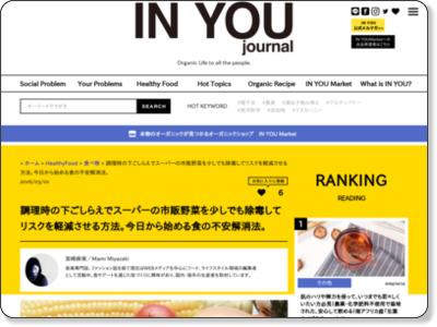 http://macrobiotic-daisuki.jp/yasai-nouyaku-jyodoku-11894.html
