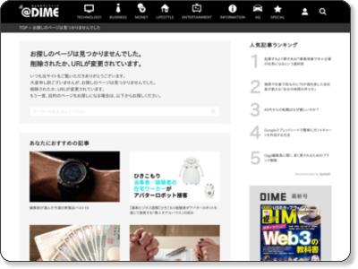 http://dime.jp/genre/237891/1/