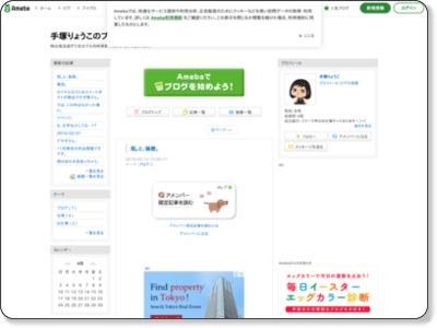 http://ameblo.jp/tezuka1015/
