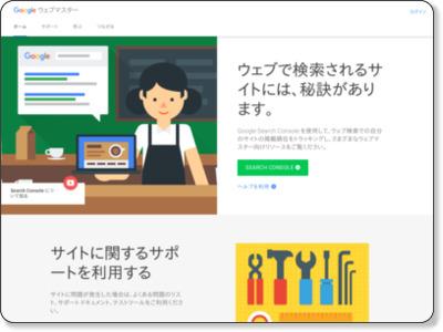 https://www.google.co.jp/webmasters