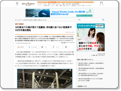 http://www.itmedia.co.jp/smartjapan/articles/1603/08/news033.html