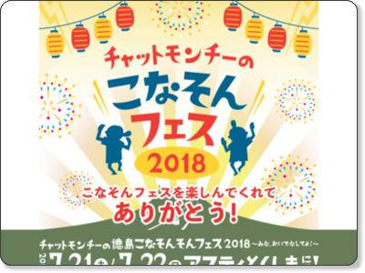 http://www.konasonfes.jp/