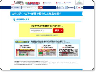 http://www.japanet.co.jp/shopping/catalog/
