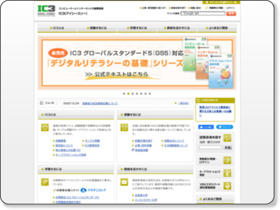 http://ic3.odyssey-com.co.jp/index.html