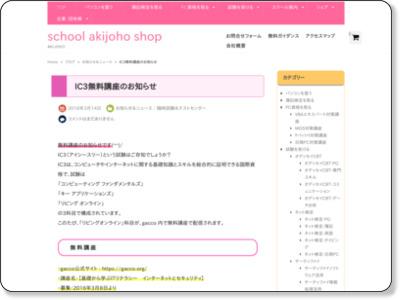 http://www.akijoho.com/top/siken/ic3