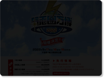 http://www.kishidanbanpaku.com/