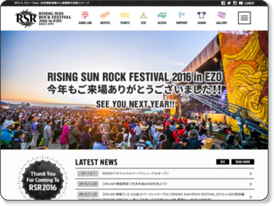 http://rsr.wess.co.jp/2016/