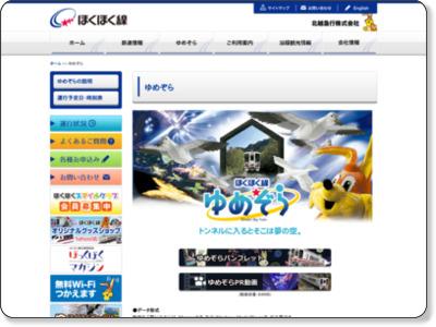 http://www.hokuhoku.co.jp/yumezora.html
