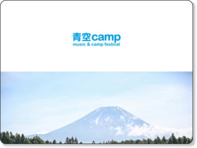 http://aozoracamp.com/