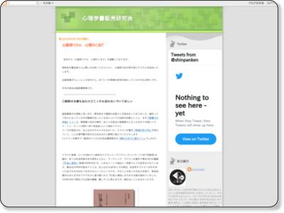 http://shinpanken.blogspot.jp/