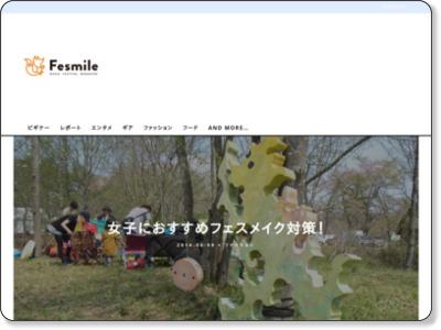 http://fesmile.me/20140809/fesmake-taisaku/