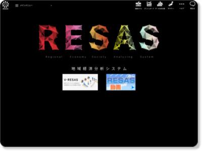 https://resas.go.jp/