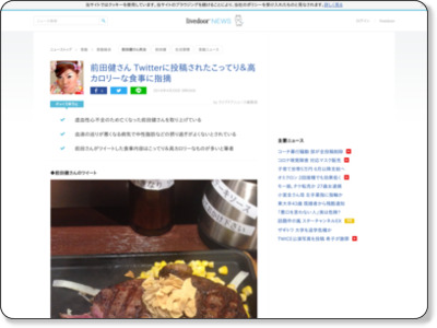 http://news.livedoor.com/topics/detail/11470084/