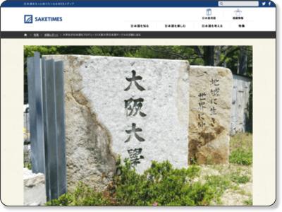 http://jp.sake-times.com/special/report/sake_g_oosakadaigaku?pos=1