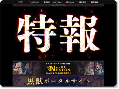 http://liquid.nexton-net.jp/index2.html