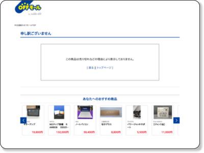 http://netmall.hardoff.co.jp/cate/30000002/20000001/10000001/1/492955/
