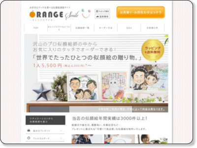 http://www.nigaoe-orange.com/