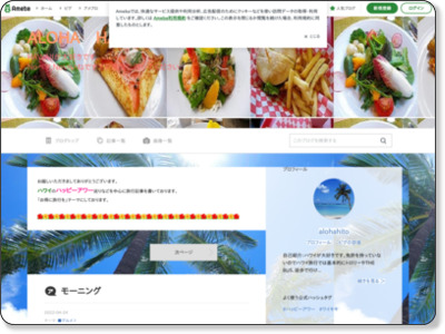http://ameblo.jp/hito-aloha/