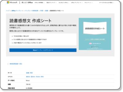 https://www.microsoft.com/ja-jp/office/pipc/template/result.aspx?id=13957