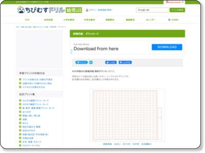 http://happylilac.net/yousi-genko.html