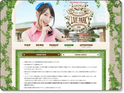 http://www.mizukinana.jp/special/2016_livepark/goods.html